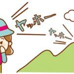 日帰りバスツアーで登山やハイキングのツアーが人気の理由