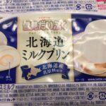 雪見だいふくのフォークが金だぁ!北海道ミルクプリンがマジうまい!